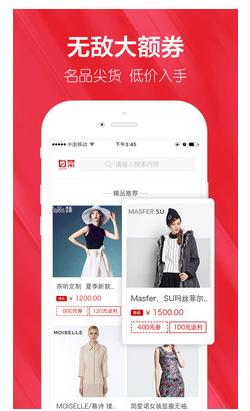 白菜优惠券app(3)