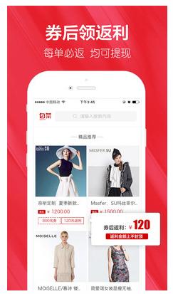 白菜优惠券app(4)