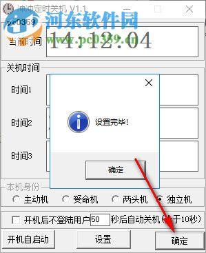 冲冲定时关机 1.1 免费版