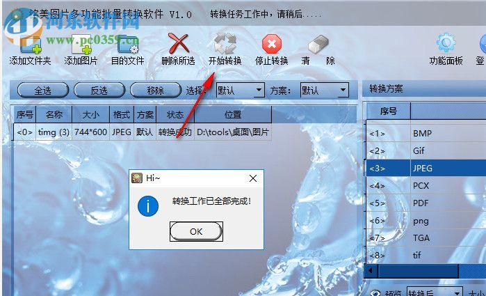 铭美图片多功能批量修改软件 1.0 官方版