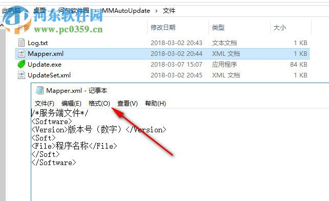 铭美智能自动更新软件 1.0 绿色版