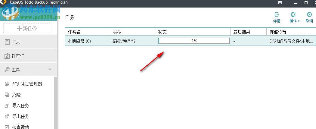 EaseUS Todo Backup 11下载(附注册机) 11.0.1.0 中文破解版