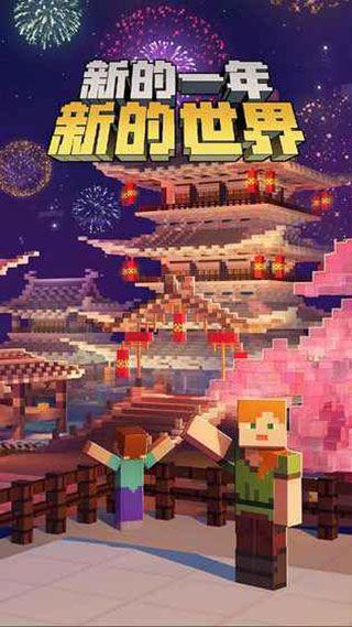 我的世界中文版(2)