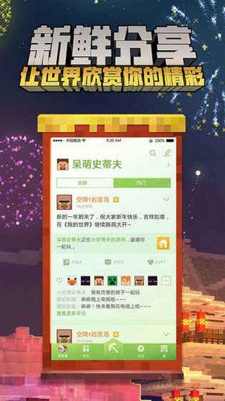 我的世界中文版(4)
