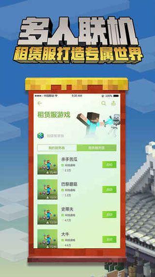 我的世界中文版(5)