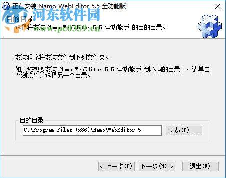 Namo WebEditor v5.5 中文破解版