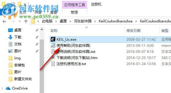 keil c51注册机 通用版