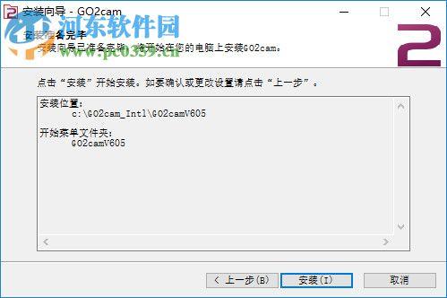 GO2cam(车间CAM软件) 6.05.206 破解版
