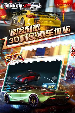 城市飞车无限钻石版下载 6.8.8 手机版