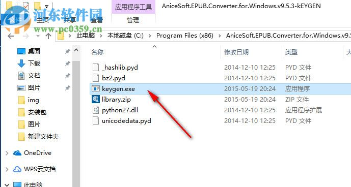 AniceSoft EPUB Converter下载 13.7.6 含注册机