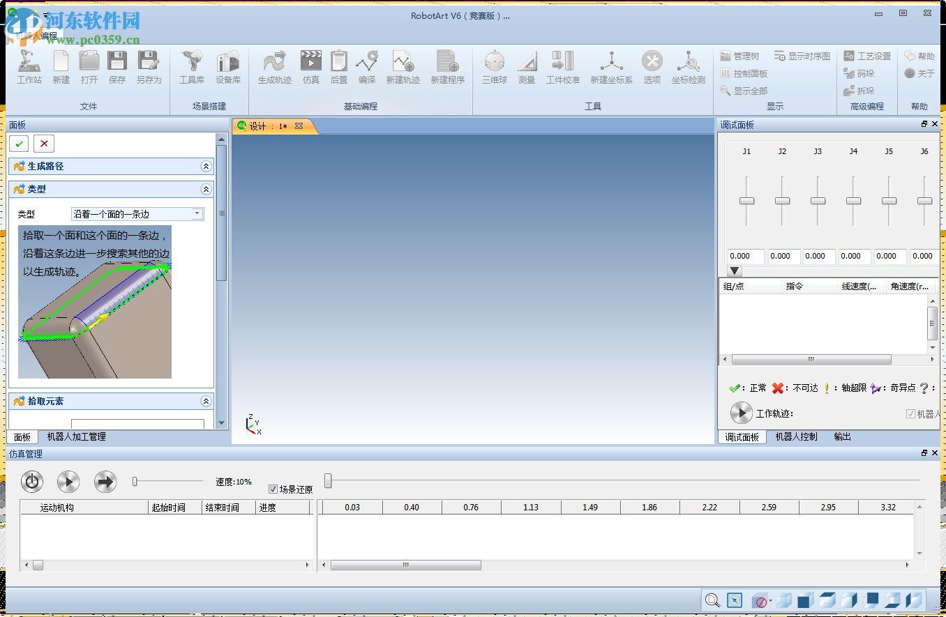robotart下载(机器人离线编程软件) 5.2.0.2795 竞赛版