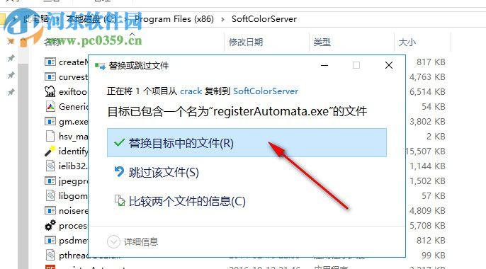 SoftColor Automata Server(图像处理软件) 10.8.8 破解版