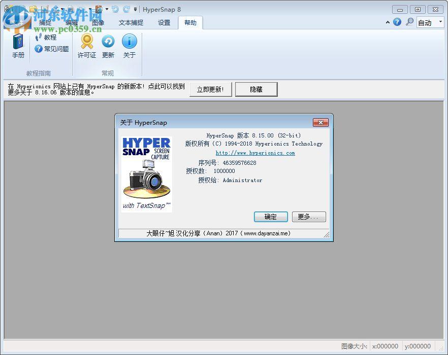 HyperSnap 8注册破解补丁