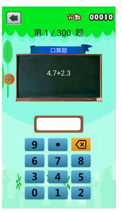 五年级数学作业 1.6.6 安卓版