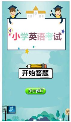 小学英语考试 1.6.6 手机版