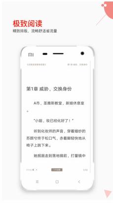 掌端小说 2.0.2 安卓版