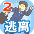 逃离公司2中文破解版 1.1 安卓版