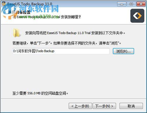 EaseUS Todo Backup Technician中文破解版 11.0.1.0 特别版