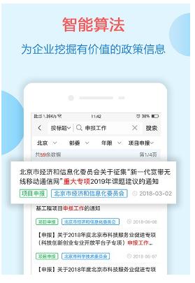政策快报 1.0.4 安卓版