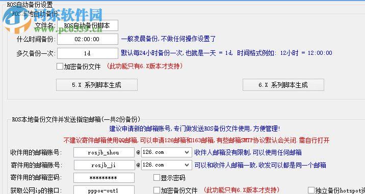 MikroTik RouterOS脚本生成器 2.8 免费版