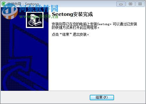 seetong电脑客户端 1.0.1.3 官方版