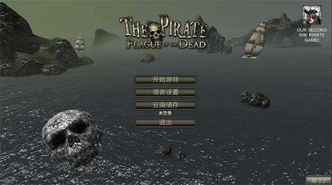海盗死亡瘟疫(2)