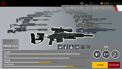 杀手狙击手(1)