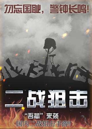 二战狙击(2)