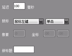 简单鼠标宏编辑制作软件 18.10.05 免费版