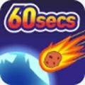 陨石60秒汉化版