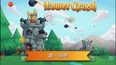 刀塔防御(Tower Crush) 1.1.31 无限金币版