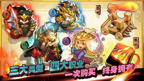 单机三国志3中文版 1.0.2 无限金币包子版