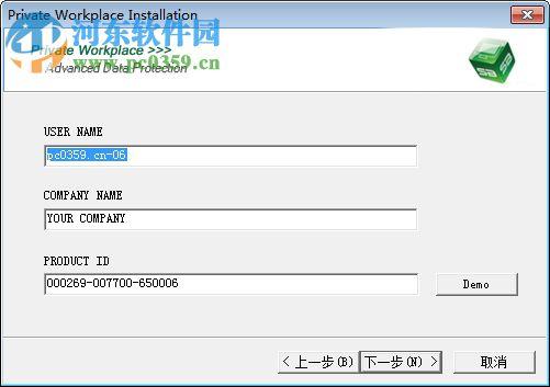Private Workplace(沙箱加密软件) 3.1 官方版