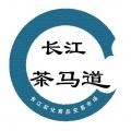 长江茶马道