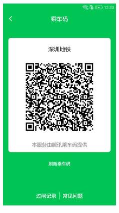 深圳地铁(3)