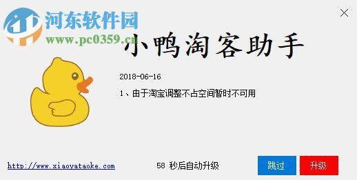 小鸭淘客助手下载 3.0.7014 官方版