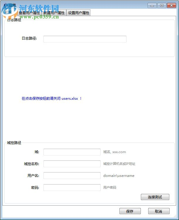adbulkadmin中文版下载 1.1.0.22 绿色版