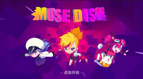 Muse Dash全歌曲解锁版(2)