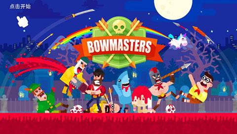 冷血射手(Bowmasters)中文破解版 2.12.4 无限金币钻