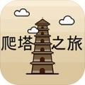 爬塔之旅中文版