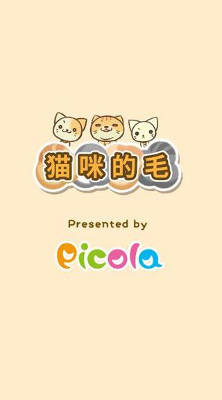 猫咪的毛中文版 1.2.3 修改版