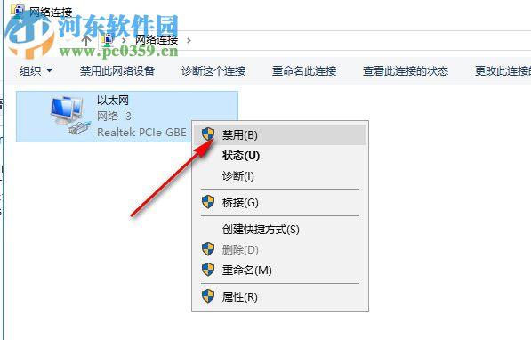 Net Disabler(禁用网络工具) 1.1 绿色版