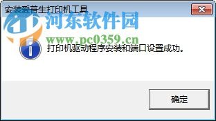 爱普生LQ-595KII驱动 1.0 32位/64位 官方版