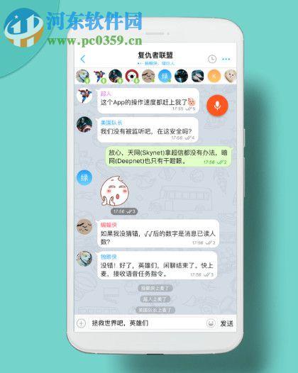潮信pc客户端 1.8.0.0 官方版