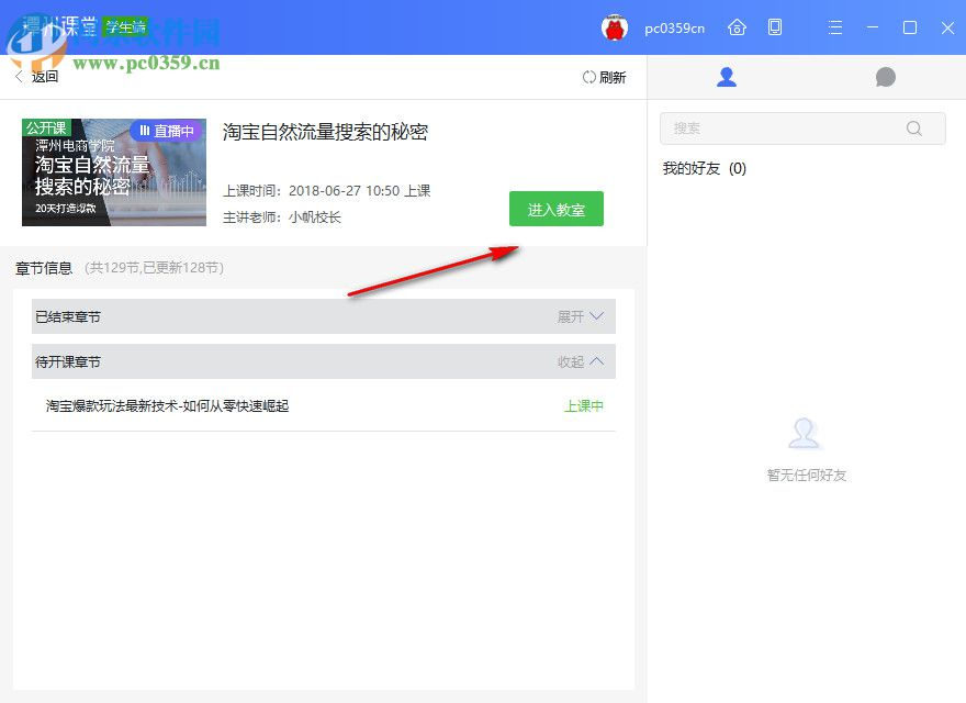 潭州课堂pc客户端下载 4.2.0.6250 官方版