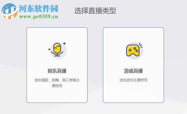 YY开播下载 1.14.1.2 官方版