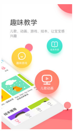 宝宝玩英语 3.7.1 安卓版