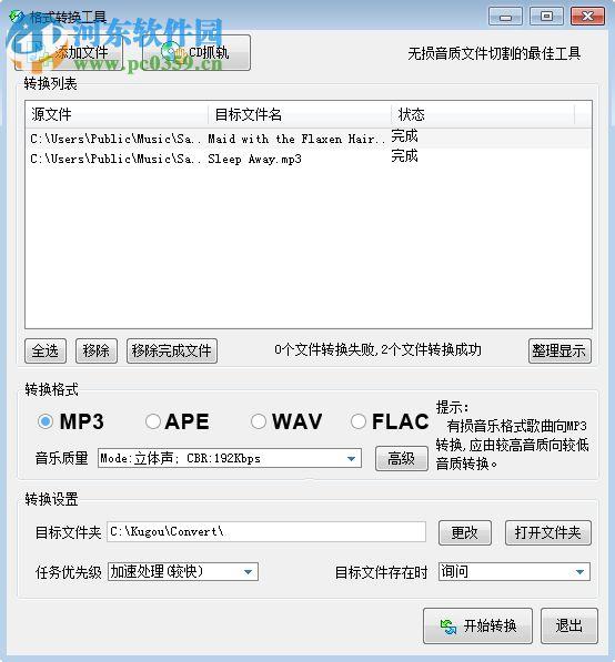 酷狗格式转换工具 7.6.9 免费版