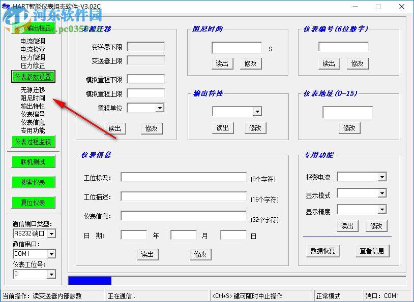 HART智能仪表组态软件 3.02C 绿色版