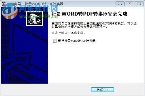批量WORD转PDF转换器 1.3 官方版
